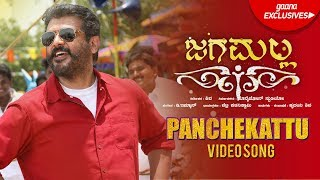 Panchekattu Full Video Song | Jaga Malla Kannada Movie | Ajith Kumar, Nayanthara | D Imman | Siva