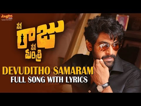 Devuditho Samaram Song Lyrics From Nene Raju Nene Mantri