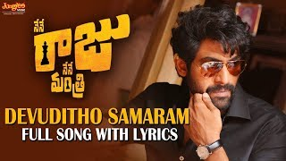 Devuditho Samaram Full Song With Lyrics | Rana Daggubatti | Kajal Agarwal | Anup Rubens |