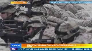 Солдаты НАТО захватили пляж в центре литовского города
