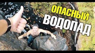 Большой опасный водопад на Ко Чанге. Опять в горы? Стриптиз от Вани. Ночная тусовка.