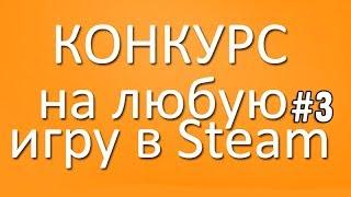 КОНКУРС НА ЛЮБУЮ ИГРУ В STEAM #3