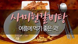 중복음식 여름국종류 사미헌갈비탕 (Korean Food…