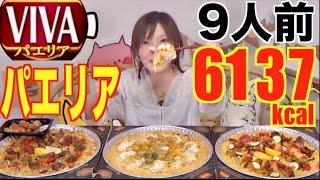 【MUKBANG】 3 Kinds Of VIVA Paella ! [7 Cheese, Steak Paella ..etc] 9 Servings, 6137kcal[CC Available]