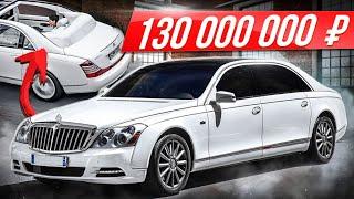 Самый дорогой Майбах в мире и самый дорогой авто России: Maybach 62 Landaulet #ДорогоБогато Мерседес