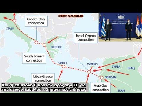 Κοινή επιστολή 8 κρατών προς την ΕΕ για τον αγωγό EastMed - Σημαντικές ειδήσεις - Διεθνή