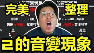 韓語音變現象 - ㄹ的音變現象(音變現象007)_金胖東 韓語學習