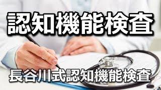 どこの病院、クリニックでも行われる認知機能検査「長谷川式認知機能検...