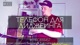 Использование телефона с Serato DJ Pro | Быстрый видеоурок | ERRORRfast #002