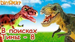 Динозавры Тираннозавр Рекси и Гигант Вел против Горгозавра в сериале В поисках Тины-8. Диномир
