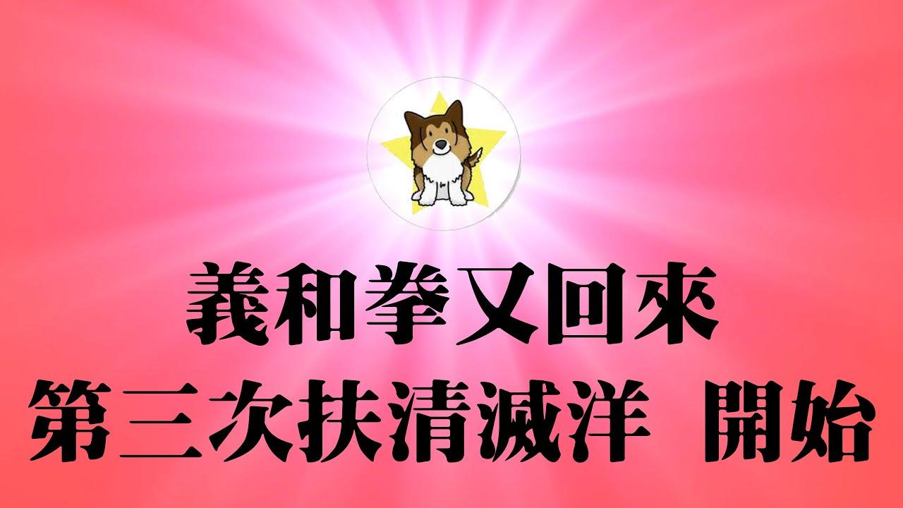 围攻外媒怒骂奥运冠军,中国粉红们越来越癫狂!义和拳终于第二次回归!「扶清灭洋」的下场,中国极权必然养狼为患反噬其身