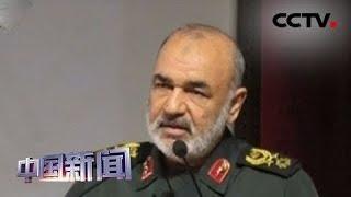 """[中国新闻] 美加大对伊朗""""极限施压"""" 伊革命卫队司令:不好战 但不畏战   CCTV中文国际"""