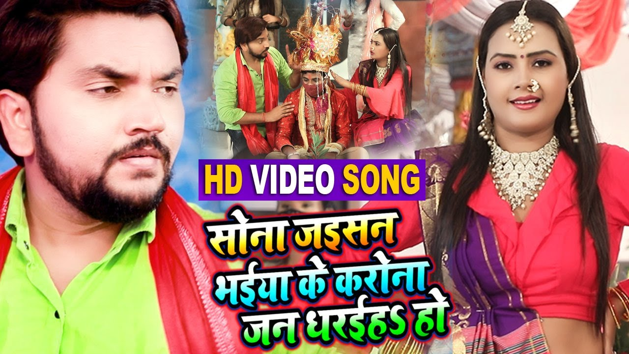 #Video | #Gunjan Singh | सोना जइसन भईया के करोना जन धरईह हो  | #Antra Singh Priyanka | Vivah Geet