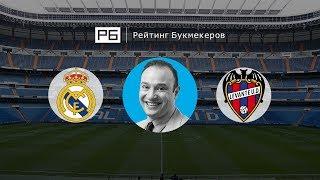 Прогноз и ставки Константина Генича: «Реал Мадрид» — «Леванте»