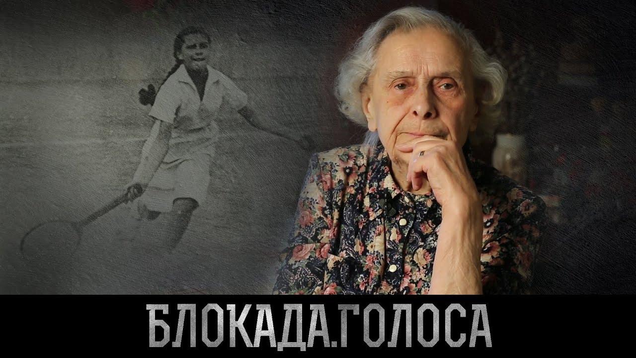 Ветошникова Наталья Борисовна о блокаде Ленинграда / Блокада.Голоса
