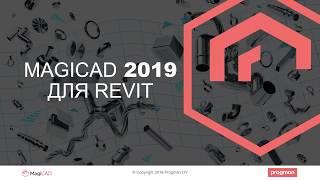 MagiCAD 2019 для Revit.  Новые возможности