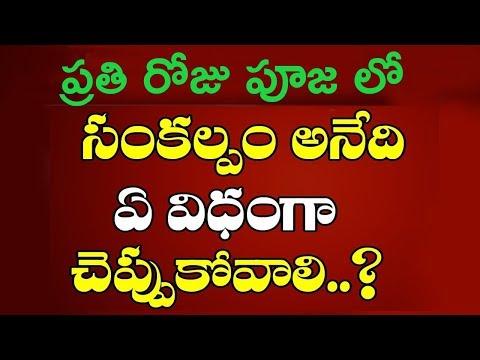 సంకల్పం, మహ సంకల్పం వింటే కలిగే అద్భుత పరిమాణలు    | Importance of MAHA  SANKALPAM Telugu | Picsartv