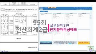 한국세무사회 제95회 전산회계2급 실무문제3번