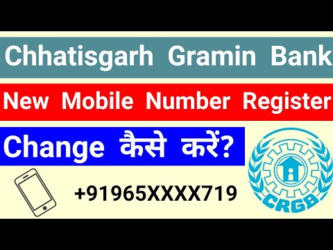 chhattisgarh-gramin-bank-new-mobile-number-registration-/-change- -छत्तीसगढ़-ग्रामीण-बैंक-मोबाइल-नंबर