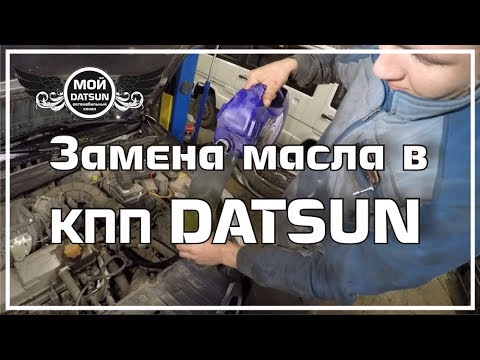 Замена масла в КПП DATSUN.