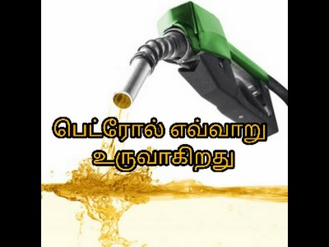 how to produce petrol?