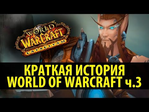 Краткая История World of Warcraft ( Cataclysm )