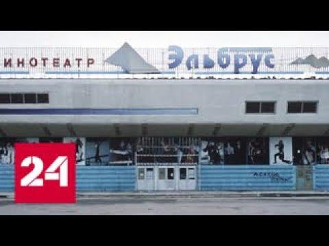 Новая жизнь: столичные кинотеатры преобразятся и станут центрами притяжения для жителей - Россия 24