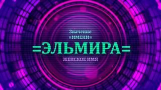 Значение имени Эльмира - Тайна имени(, 2017-01-07T22:33:27.000Z)