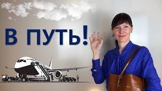 В аэропорту: английские фразы, без которых нельзя обойтись / Лексика английского