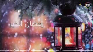 اجمل اناشيد رمضان 2021 انشودة رمضان 2021 أقبلت يا رمضان الخير Youtube