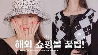 ENG) 니트추천!!! 스타일 짱 다양한 해외쇼핑몰 패…