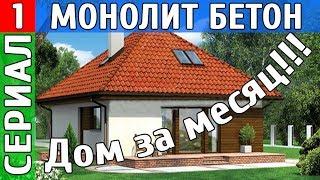 Дом за месяц, реально? Несъемная опалубка и стройка за 1 месяц из монолит-бетона
