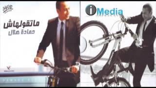 Hamada Helal - Malek Ya Donia / حمادة هلال - مالك يا دنيا 2017 Video