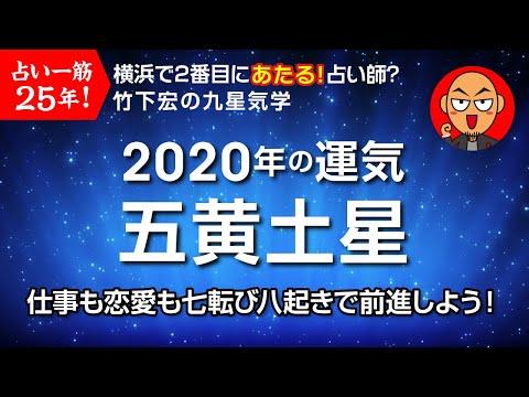 五黄土星 2021