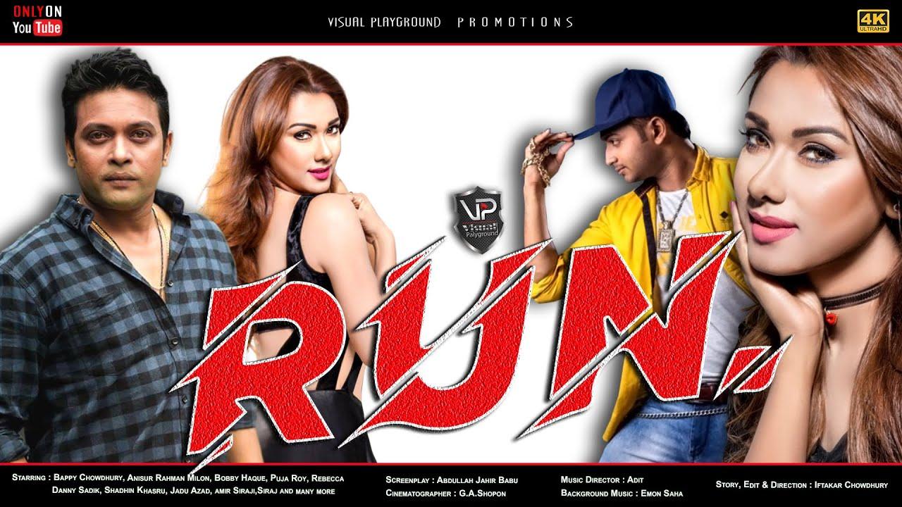 Download Bangla New Movie 2020 | Run | রান | Bappy Chowdhury | Bobby | Anisur Rahman Milon |Visual Playground