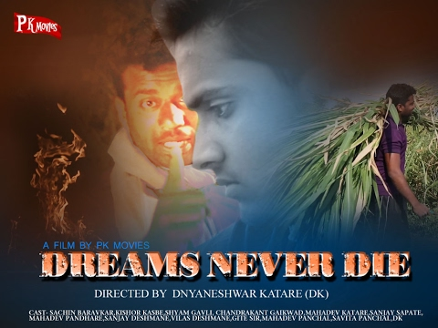 Dreams Never die marathi short film