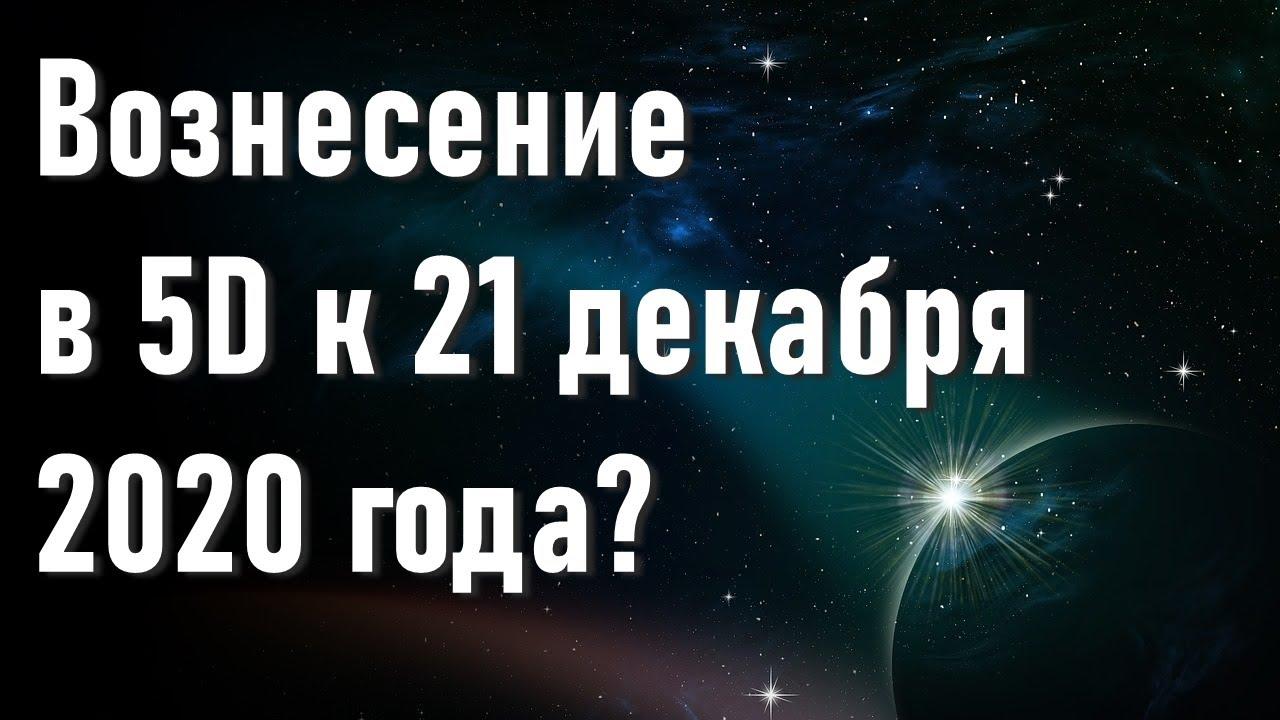 🔹Вознесение в 5D к 21 декабря 2020 года? - Арктурианский совет 9D-ченнелинг