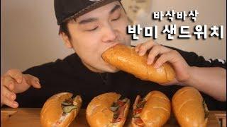 바삭바삭한 반미 샌드위치 먹방~!! 리얼사운드 Social Eating Mukbang Eating Show