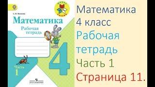Математика рабочая тетрадь 4 класс  Часть 1 Страница 11  М.И Моро С.И Волкова