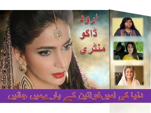 Top 5 Richest Woman In World Urdu Documentary Pakistani Richest woman Top Ten Celebrities
