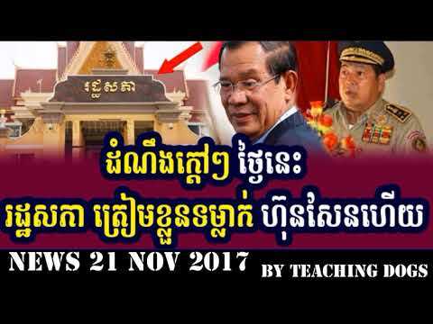 Cambodia Hot News VOD Voice of Democracy Radio Khmer Afternoon Tuesday 11/21/2017