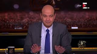 كل يوم - تعليق عمرو أديب على تكريم السيسي للفريق محمود حجازي ومنحه وسام الجمهورية