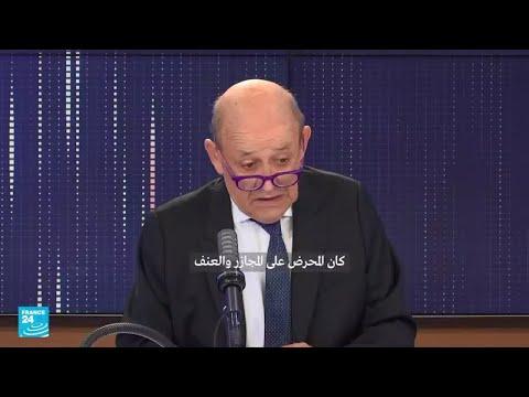 وزير الخارجية الفرنسي معلقا على مقتل زعيم تنظيم -الدولة الإسلامية- في الصحراء الكبرى خبر سار