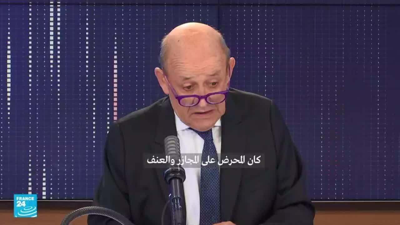 وزير الخارجية الفرنسي معلقا على مقتل زعيم تنظيم -الدولة الإسلامية- في الصحراء الكبرى خبر سار  - 22:55-2021 / 9 / 16