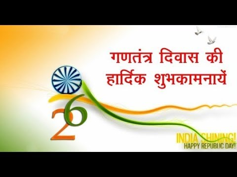 26 jan republic day speech in marathi Republic day speech in hindi, 26 january hindi speech 2018: here you can find republic day speech in hindi or गणतंत्र दिवस हिन्दी भाषण for free, checkout republic day hindi speech and 26 january hindi speech to celebrate this republic day in good manners.
