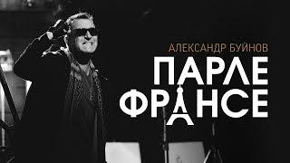 Александр Буйнов - Парле Франсе (Official video)