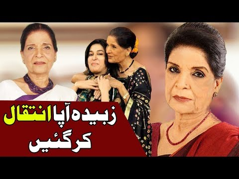 End Of An Era: Zubaida Apa Passes Away In Karachi After Brief Illness