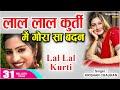 Download लाल लाल कुर्ती में गोरा सा बदन | Lal Lal Kurti Me Gora Sa Badan - Haryanvi Song | Krishan Chauhan MP3 song and Music Video