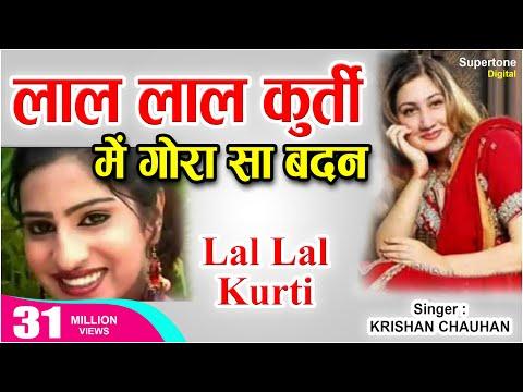 लाल लाल कुर्ती में गोरा सा बदन   Lal Lal Kurti Me Gora Sa Badan   Haryanvi Song   Krishna Chauhan