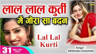 लाल लाल कुर्ती में गोरा सा बदन | Lal Lal Kurti Me Gora Sa Badan - Haryanvi Song | Krishan Chauhan